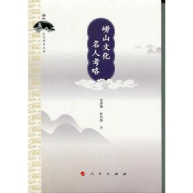 崂山文化名人考略(崂山文化研究丛书)