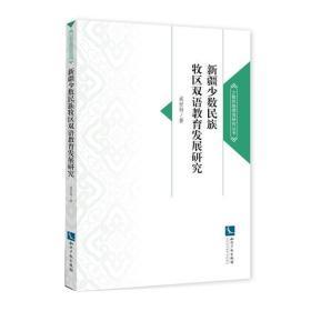 新疆少数民族牧区双语教育发展研究