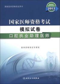 2013國家醫師資格考試·模擬試卷:口腔執業助理醫師