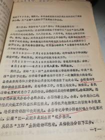 10油印《甄为民新闻事业生涯》提及邓拓、胡绩伟、黄植、林晰、杨昌风、首先宣传雷锋9页码
