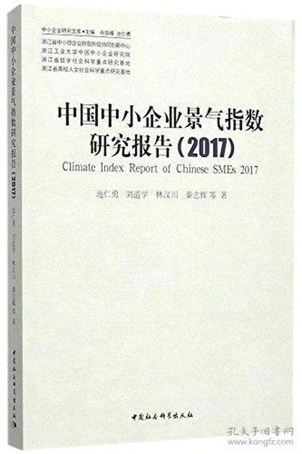 中国中小企业景气指数研究报告(2017)