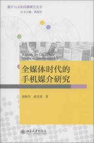 媒介与文化传播研究丛书:全媒体时代的手机媒介研究