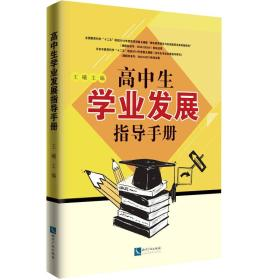 高中生学业发展指导手册