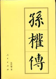 孙权传(平)—历代帝王传记