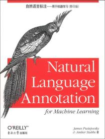送书签lt-9787564142810-自然语言标注:用于机器学习