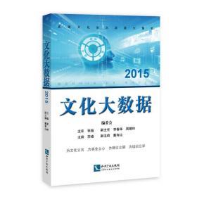 当天发货,秒回复咨询二手正版文化大数据2015 苏峰戴有山 知识产权出版社 97875130444如图片不符的请以标题和isbn为准。