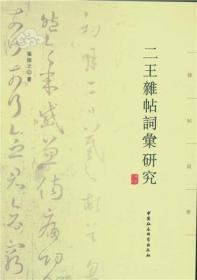 二王杂帖词汇研究