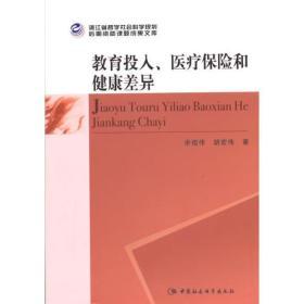 教育投入、医疗保险和健康差异9787516162750中国社会科学余祖伟,胡宏伟 著