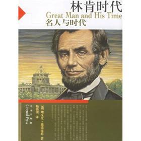 林肯时代:名人与时代