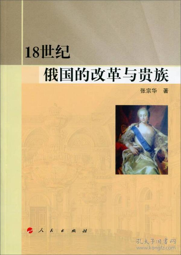 18世纪俄国的改革与贵族