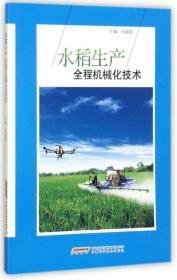 水稻生产全程机械化技术