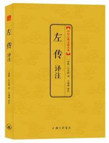 中国古典文化大系:左传译注