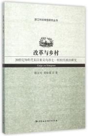 改革与乡村:20世纪70年代末以来义乌市七一村村庄整治研究