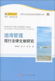 渤海管理现行法律文献研究