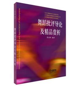 清仓处理! 舞蹈批评导论及精品赏析贾安林9787552309508上海音乐出版社