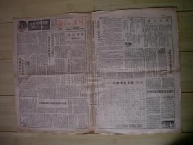 生活知识  1950年9月1日  第76期  货号7