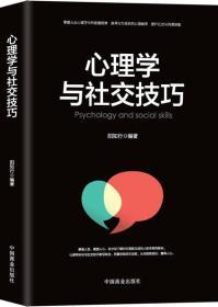 心理学与社交技巧9787520803618