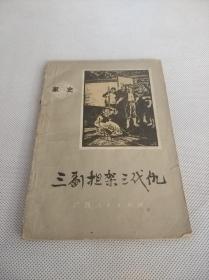 广西人民出版社出版社《三副担架三代仇》一册