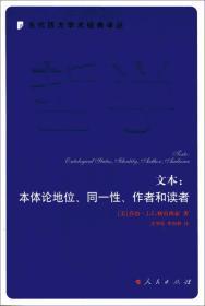 文本:本体论地位、同一性、作者和读者