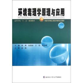 哈尔滨工业大学出版社 环境毒理学原理与应用 郜爽 9787560334134