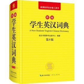 新编学生英汉词典 第5版