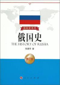 俄国史-修订本 张建华 人民出版社 9787010127903