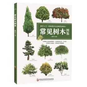 常见树木图鉴