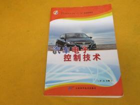 汽车电子控制技术(书角卷有污点有字迹)