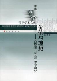 """价值与理想 国语""""和合""""思想研究/中国哲学青年学术文库"""