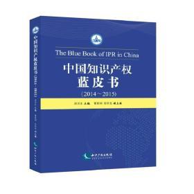 中国知识产权蓝皮书(2014~2015)