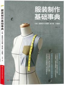服装制作基础事典 郑淑玲 河南科学技术出版社 9787534965838