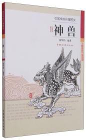 中国传统形象图说:神兽