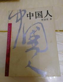 中国人【1988年一版一印】