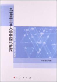 马克思主义人学中国化新探