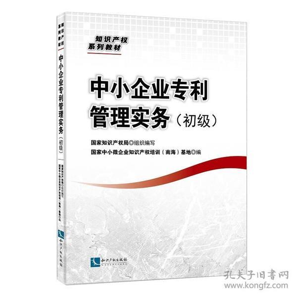 中小企业专利管理实务(初级)
