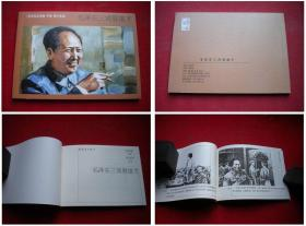 《毛泽东三湾展雄才》,黄洪涛绘,连环画出版,2714号,连环画