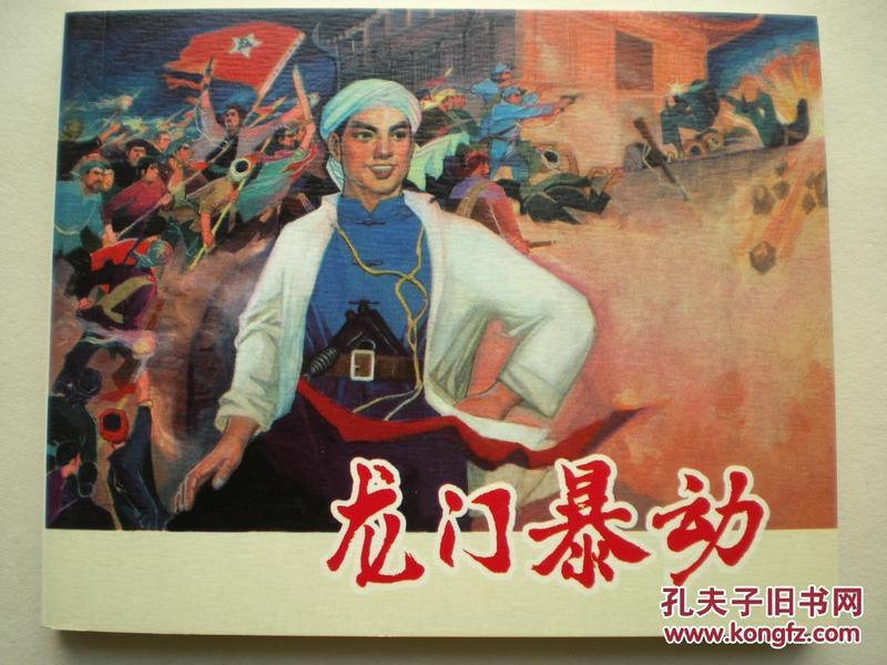 连环画《龙门暴动》陈云华  绘画,上海人民美术出版社=
