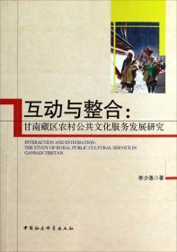 互动与整合:甘南藏区农村公共文化服务发展研究