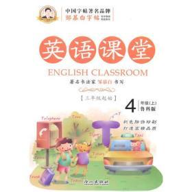 邹慕白字帖 英语课堂(鲁科版)4年级上册
