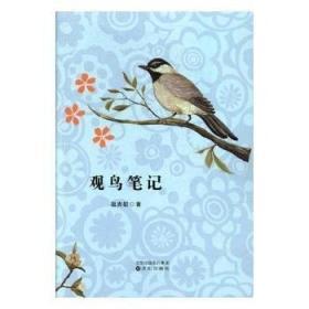 观鸟笔记 祖克慰 沈阳出版社 9787544184403