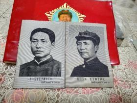 一九二五年毛主席在广州 、 一九三五年毛主席在陕北 、一九四五年毛主席于延安 、我们心中的红太阳毛主席万岁   四张合售