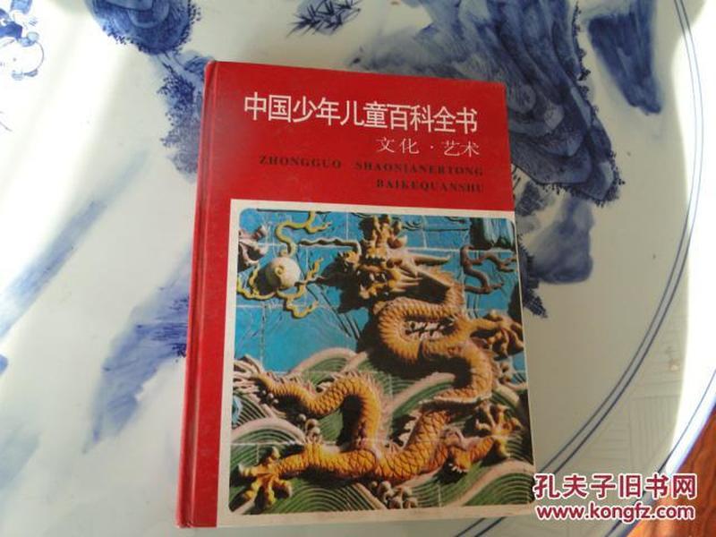 中国少年儿童百科全书.科学·技术