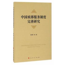 中国殡葬服务制度完善研究