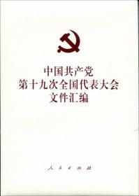 中国共产党第十九次全国代表大会文件汇编(豪华精装版)