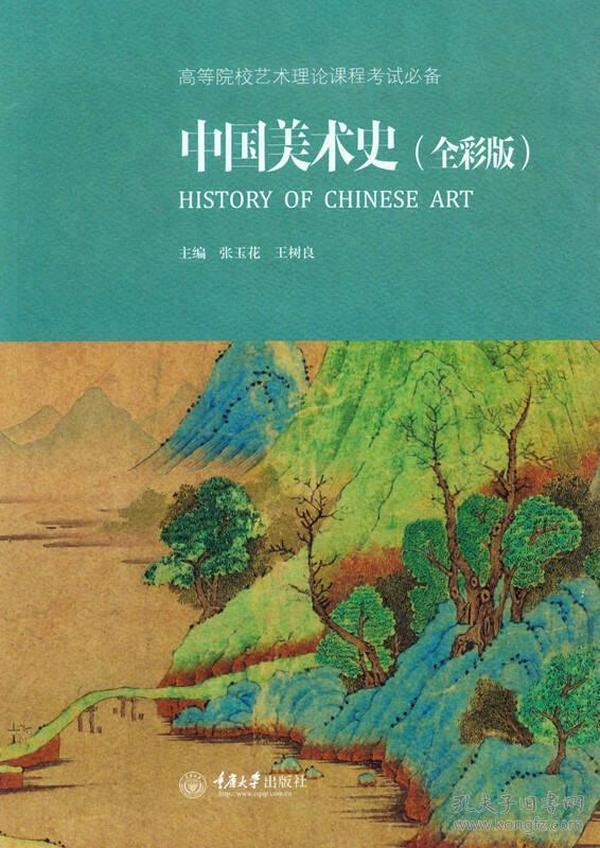 中国美术史(全彩版)