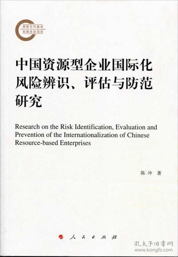 中国资源型企业国际化风险辨识、评估与防范研究
