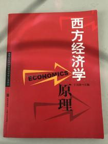 高等院校经济学管理学核心课教材:西方经济学原理