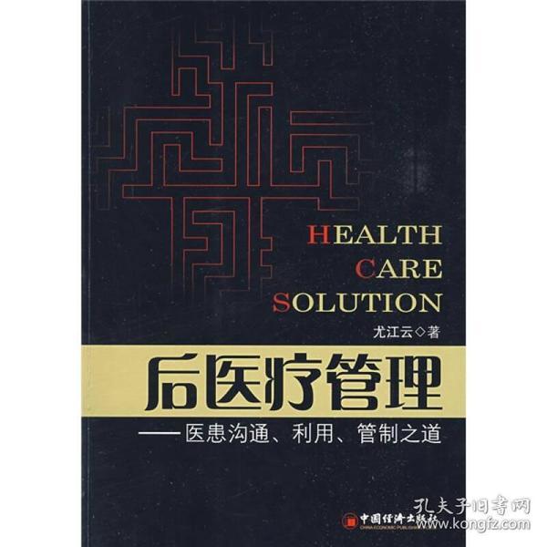 后医疗管理:医患沟通、利用、管制之道