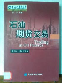 石油期货交易