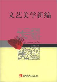 【二手包邮】文艺美学新编 寇鹏程 西南师范大学出版社
